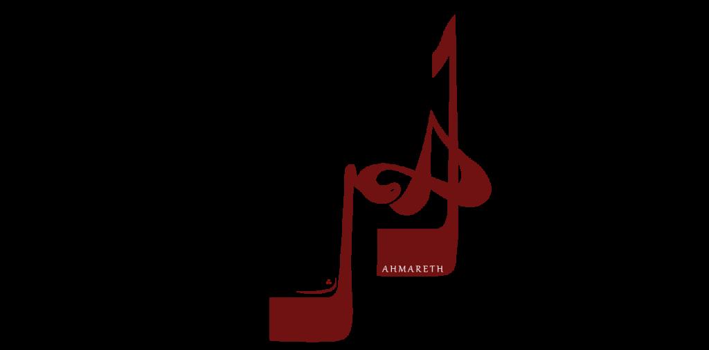 AHMARETH LOGO